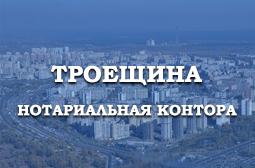 Нотариус на Троещине в Деснянском районе